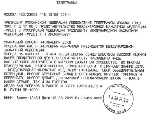 FIDE Election 11 Aug 2014 Putin02