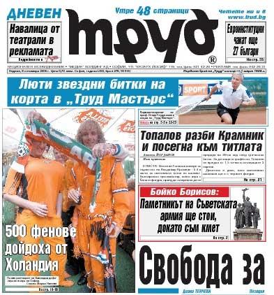 Version Trud Russian 96