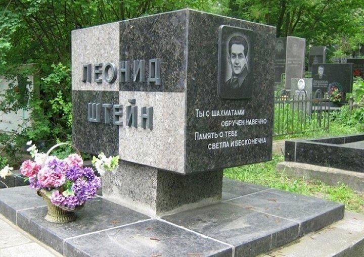 Горт вспоминает: Леонид Штейн
