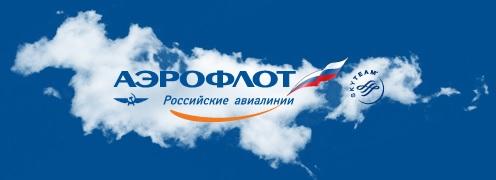 Aeroflot Open 2020