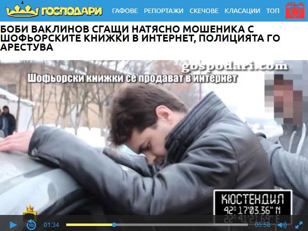 Slikovni rezultat za ivanov borislav arrested